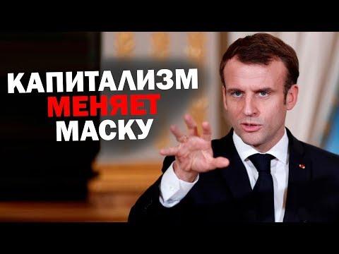 Макрон провозгласил новую диктатуру. России в ней не место