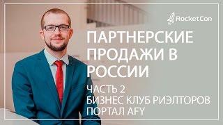 видео Портал недвижимости AFY.ru - Afy - Отзывы и рекомендации