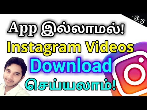 how to download instagram videos without any app / download instagram videos / SS Tech Tamil