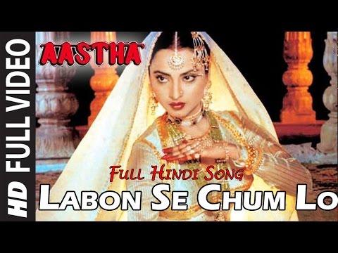 Labon Se Chum Lo Song   Aastha Movie Song   Rekha, Om Puri, Dinesh