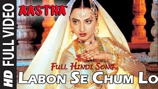 Labon Se Chum Lo Song | Aastha Movie Song | Rekha, Om Puri, Dinesh