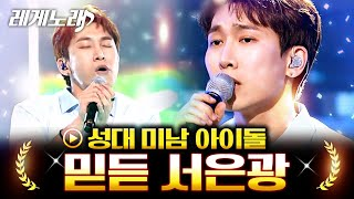 [#레게노래] 케이팝에 다시 없을 독보적 메인보컬 서은광(BTOB) 갓창력 폭발하는 뮤지컬 배우와의 노래대결…