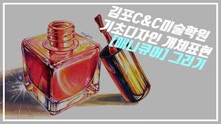 김포C&C미술학원 기초디자인 개체표현 영상[매니…