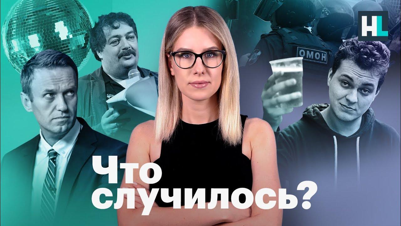 Отравление Быкова. Арест Хованского. Признание ФБК экстремистами | «Что случилось?» с Любовью Соболь