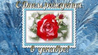 С Днем рождения в ДЕКАБРЕ! Красивое поздравление