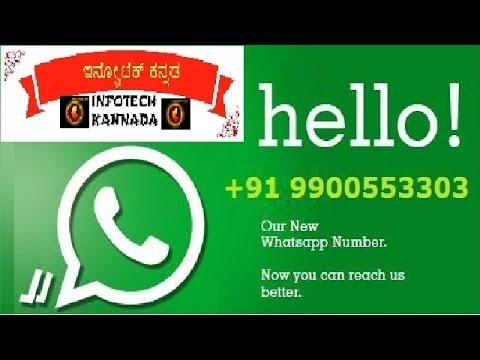 INFOTECH KANNADA WHATSAPP NUMBER +91 9900553303 ಇನ್ಪೋಟೆಕ್ ಕನ್ನಡ ಯೂ ಟ್ಯೂಬ್  ಚಾನೆಲ್