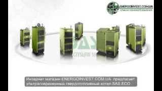 Твердотопливный котел SAS ECO(Супертехнологичный твердотопливный котел SAS ECO с автоматической поршневой подачей топлива (штыб, мелкий..., 2014-03-05T16:52:20.000Z)