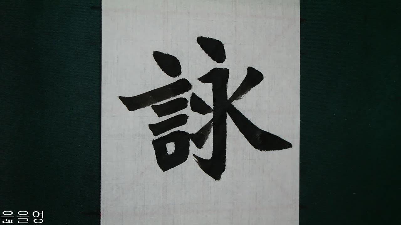 書道 書法 楷書 張猛龍碑 43 장맹룡비 서예 calligraphy - YouTube
