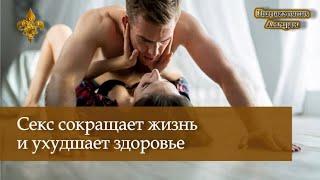 Секс сокращает жизнь и ухудшает здоровье.