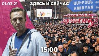 Уголовное дело против соратника Навального. Новые митинги в Ереване. Итоги «Золотого глобуса»