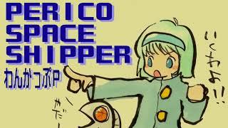 Perico Space Shipper (ペリコ・スペースシッパー)