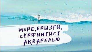 Как нарисовать море акварелью — kalachevaschool.ru — Пошаговый урок Вероники Калачевой