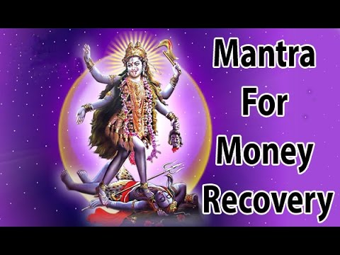 Mantra For Money Recovery l Shree Maa Kali Mantra l श्री माँ काली मंत्र