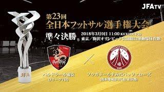 【第23回全日本フットサル選手権】準々決勝 バルドラール浦安 vs フウガドールすみだバッファローズ
