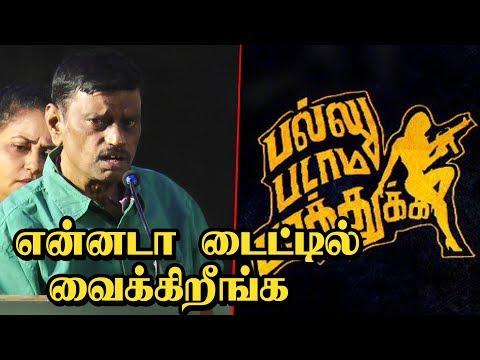 சினிமாவை கேவலப்படுத்தாதீங்க | E Ramadass Speech | Miga Miga Avasaram trailer Launch