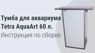 Тумба для аквариума Tetra AquaArt 60. Обзор и видеоинструкция по сборке