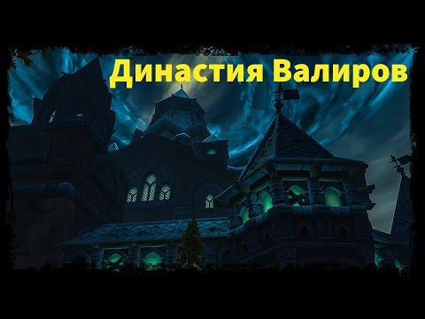 Династия Валиров - История Зачумлённого Замка [Аллоды Онлайн]