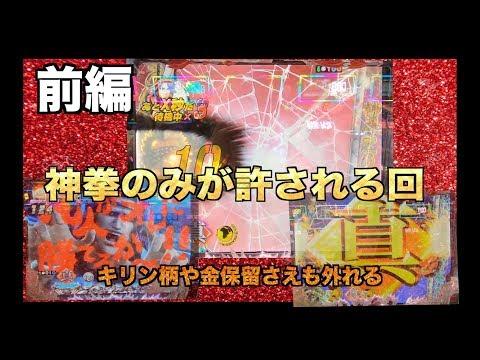 【CR真・北斗無双】神拳のみ許された領域、超激アツ!!キリン柄や金であろうと外れる!!