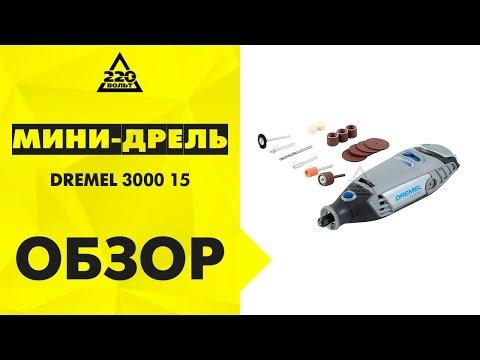 Мини дрель DREMEL 3000 15