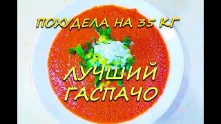 Похудела на 35 кг Лучший Рецепт Освежающий Гаспачо при похудении Освежающий Гаспачо  Ем и худею