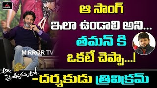 Ala Vaikunthapurramuloo Director Trivikram About S S Thaman Songs   Allu Arjun   Mirror TV Channel