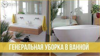 10 шагов к РАСХЛАМЛЕНИЮ и ОРГАНИЗАЦИИ ванной комнаты | 25 часов в сутках