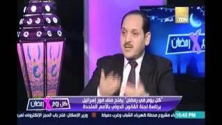 د.إسامة شعث المحلل السياسي الفلسطيني : كيف ترأس إسرئيل لجنة القانون الدولي وهي لا تحترم القوانين