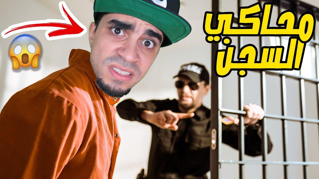 محاكي السجن : كيف اصير ملك السجن و اغنى شخص Prison Boss VR !!