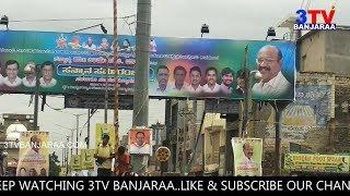 Karnataka Chincholi Umesh Jadhav Mla Sanman At Kalaburagi    3TV BANJARAA