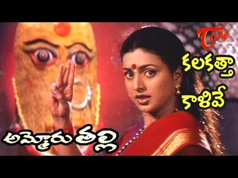 Ammoru Thalli Movie Songs | Calcutta Kalive Video Song | Roja, Devayani
