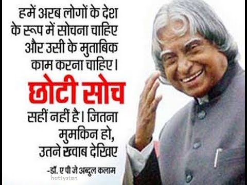 Dr Apj Abdul Kalam Motivational Quotes Hindi Youtube