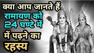 रामायण को 24 घंटे में पढ़ने (समाप्त) का रहस्य आपको पता नही होगा