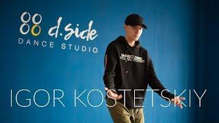 Ye Ali ft. K Camp – What To Do | Choreography by Igor Kostetskiy | D.Side Dance Studio