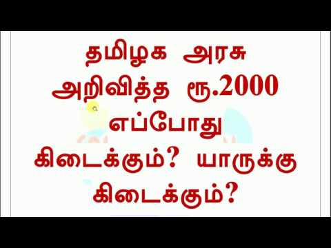 Rs 2000 Free For Poor Family Employees in Tamilnadu