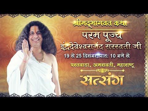 LIVE - Shrimad Bhagwat Katha by Indradev Ji - 23 Dec 2016   Day 5   Paratwada