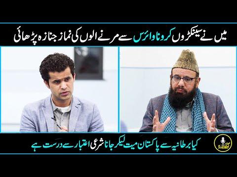 Yeh Virus kitna Khatarnak hai / Qazi Abdul Aziz Chashti / Ghousia Funerals Luton