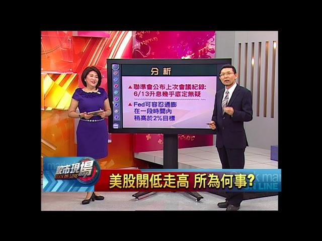 股市現場*鄭明娟【川金會 全球動態】20180524-2(劉坤錫)