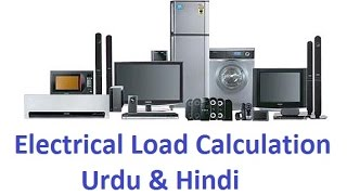 Electrical Load Calculation In A House (Urdu & Hindi)