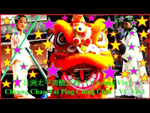 扮演-林鄭月娥-長洲太平清醮-巡遊3/10-cosplay-as-lam-cheng-yuet-ngor-cheung-chau-tai-ping-ching-chiu