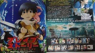 ブレイブ ストーリー B 2006 映画チラシ 2006年7月8日公開 【映画鑑賞&...