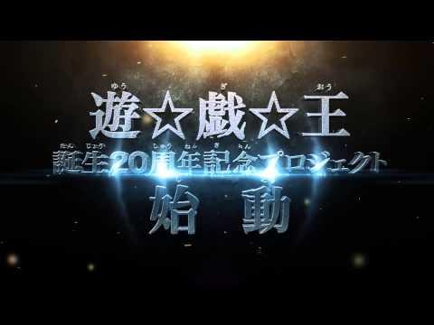 ジャンプフェスタ2015にて公開された特別映像。 『劇場版 遊☆戯☆王』2016年公開決定!