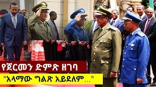 DW Special: General Samora Yunis | General Seare Mekonnen | Dr Abiy Ahmed