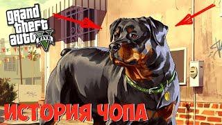 История Чопа из GTA 5