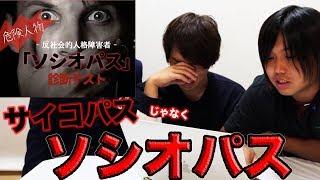 【反社会的人格障害者】ソシオパス診断の結果がヤバすぎた thumbnail
