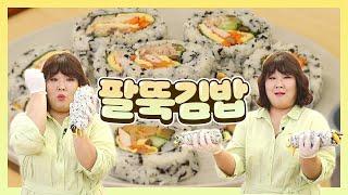 헐크 팔뚝만한 대형 김밥??!! ?팔뚝김밥? 왕 크니까…