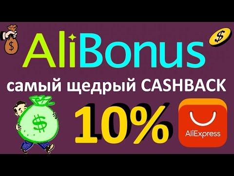Самый Щедрый CashBack 8.25% с AliExpress - AliBonus (MEGABONUS) / Новые Условия с 01.06.17
