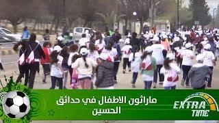 ماراثون الاطفال في حدائق الحسين