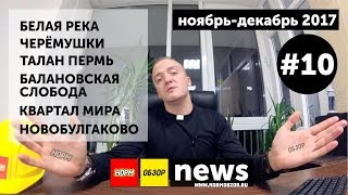 видео Новостройки в Черемушках от 6.15 млн руб за квартиру от застройщика