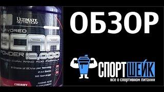 видео Ultimate BCAA POWDER 12000 (0,5 кг) - купить с доставкой по Красноярску