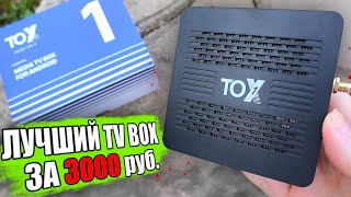 Лучший Android TV Box за 3000р